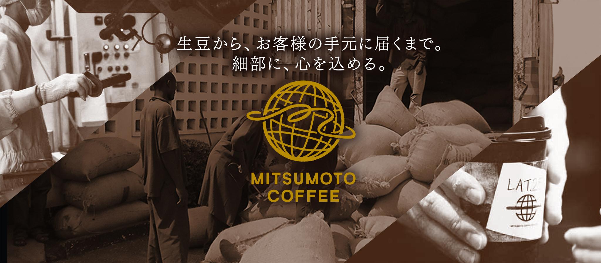 生豆から、お客様の手元に届くまで。細部に、心を込める。MITSUMOTO COFFEE