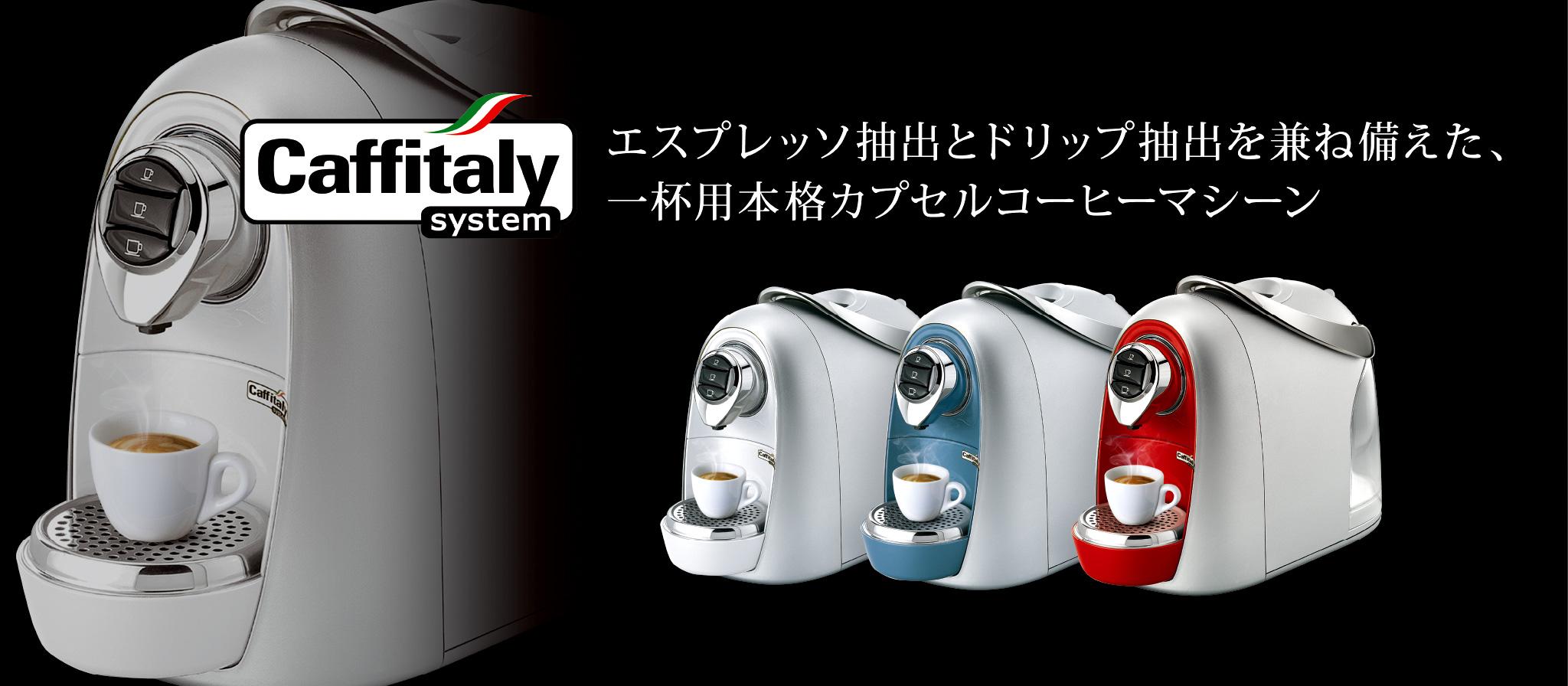 Caffitaly system エスプレッソ抽出とドリップ抽出を兼ね備えた、一杯用本格カプセルコーヒーマシーン NEW メタリックレッド